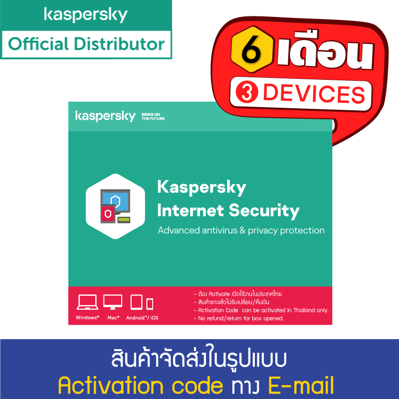 Kaspersky Internet Security 3Devices 6 Months