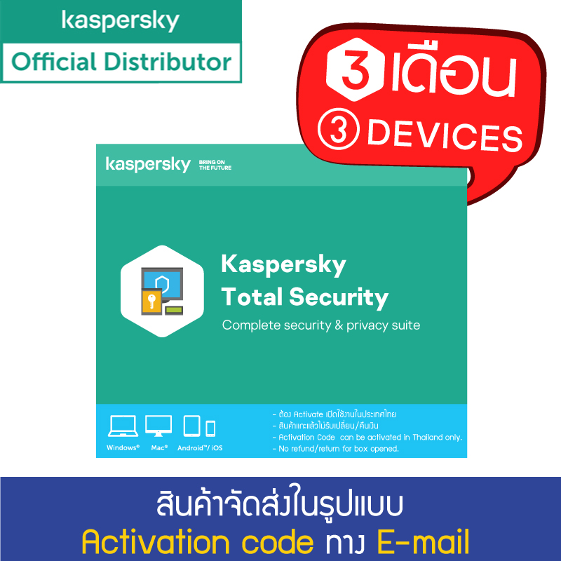 Kaspersky Total Security  3Devices 3 Months