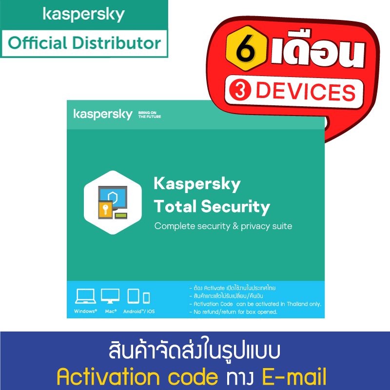 Kaspersky Total Security 3Devices 6 Months