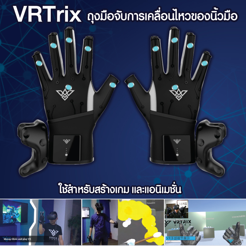 Data glove (VRTrix)