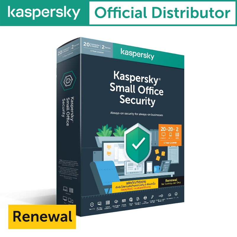 Kaspersky Small Office Security 20PCs+2Server 1ปี Renewal
