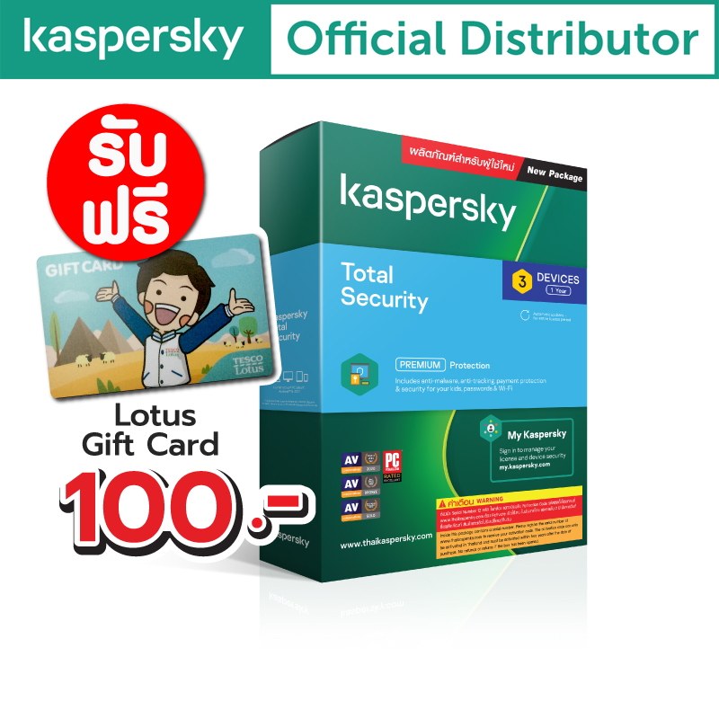 Kaspersky Total Security 3Device/ 1Year