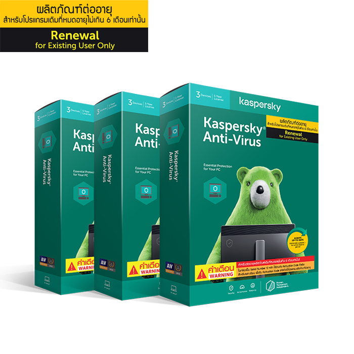 Kaspersky Anti-Virus 3D1Y (9เครื่อง)