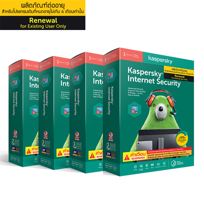 Kaspersky Internet Security 1D1Y Renew(4 เครื่อง)
