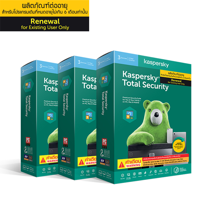 Kaspersky Total Security 3D1Y Renew (9 เครื่อง)
